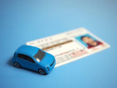 タクシードライバーになるには二種免許が必要!